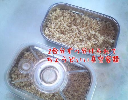 発芽玄米を真空容器で保存