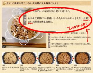 なでしこ健康生活での酵素玄米ごはんのレシピ