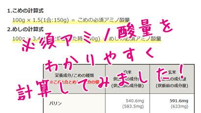 hikaku-aminosan-1gou