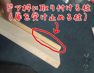 ドア枠に取り付ける柱