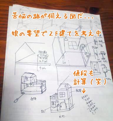 娘の要望に応えるべく考えたシルバニアハウスの設計図その2の絵