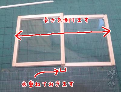 窓枠の横幅を決める