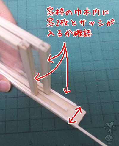 サッシ作りで使用する木棒と窓を並べて確認する