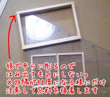 窓枠をボンドで接着