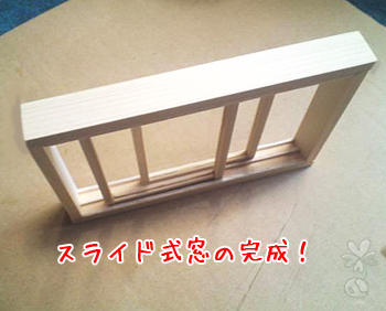 スライド式2枚窓の完成